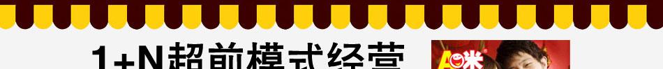 A米新式快餐加盟快餐加盟店10大品牌