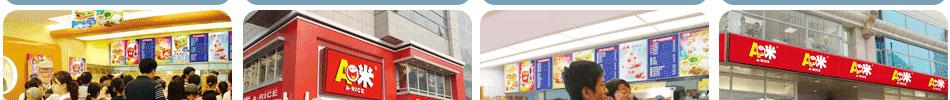 A米新式快餐加盟低风险投资10倍利润空间!