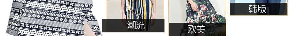 蜜思罗雅特惠女装 汇聚众多时尚元素