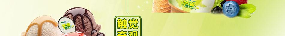 妙言果冻冰淇淋加盟一站式服务