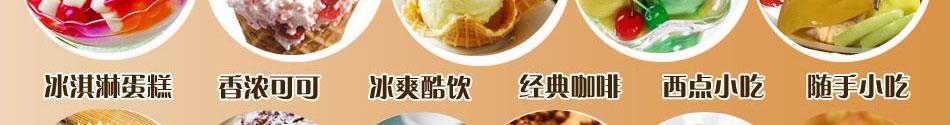 冰滋美冰淇淋店产品样式多