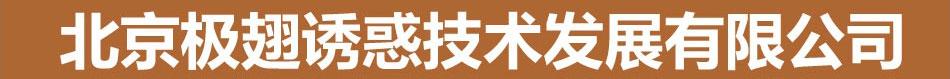 北京极翅诱惑技术发展有限公司诚邀加盟