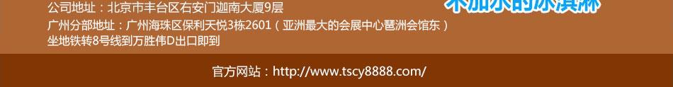 北京极翅诱惑技术发展有限公司诚信招商