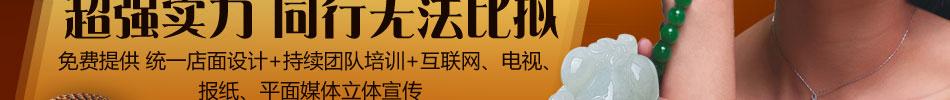 金翠福玉器珠宝加盟中国珠宝领导品牌诚招加盟