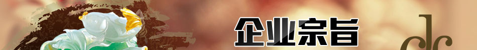 金翠福玉器珠宝加盟全国连锁加盟机构