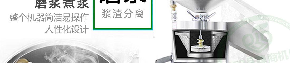 豆乡人家豆腐机加盟国家专利豆腐机厂家直销
