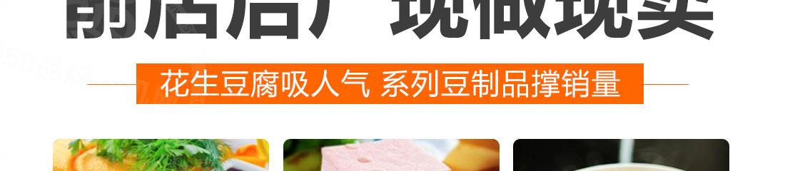 豆乡人家豆腐机加盟中国知名豆腐机厂家