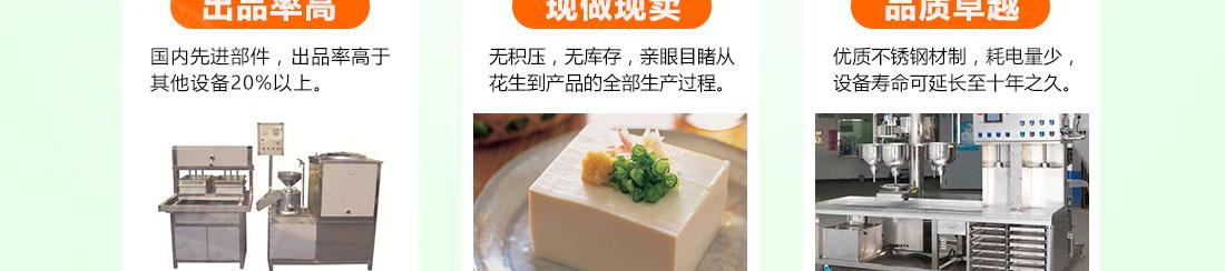 豆乡人家豆腐机加盟多功能豆腐机利润空间大