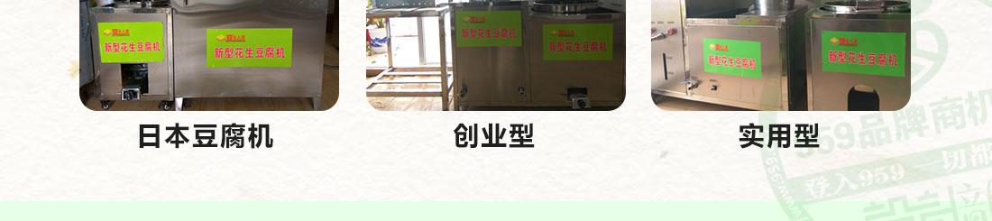 豆乡人家豆腐机加盟外型实用操作简单