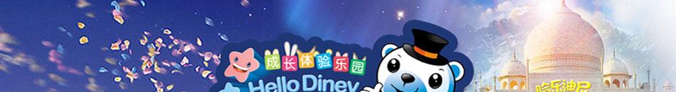 哈乐迪尼儿童乐园加盟2015加盟儿童乐园