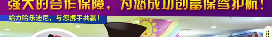 哈乐迪尼儿童乐园加盟加盟儿童游乐园新商机未来市场前景被看好