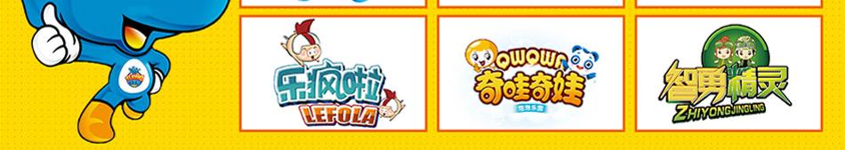 哈乐迪尼儿童乐园加盟中国室内「儿童乐园」加盟!