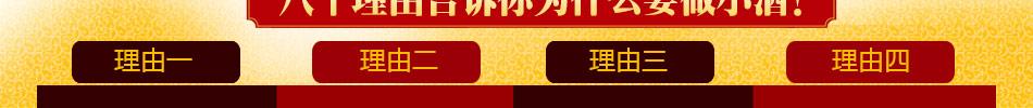 九悟酒白酒加盟总部一站式供货