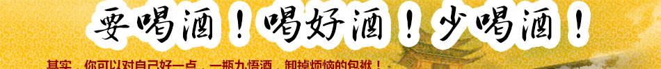 九悟酒白酒加盟火热招商中