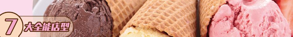 卡诺琳冰淇淋加盟投资小回报快