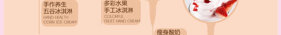 卡诺琳冰淇淋加盟5大保障
