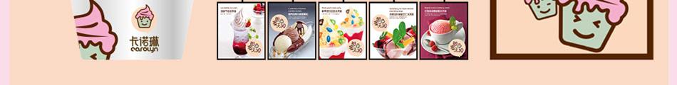 卡诺琳冰淇淋加盟技术王牌