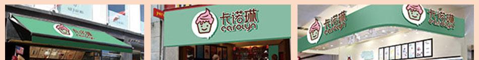 卡诺琳冰淇淋加盟成功见证