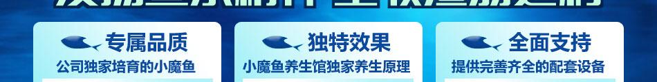 小魔鱼养生堂加盟重庆鱼疗馆加盟