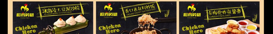 超鸡英雄西式快餐一吃上瘾百吃不厌