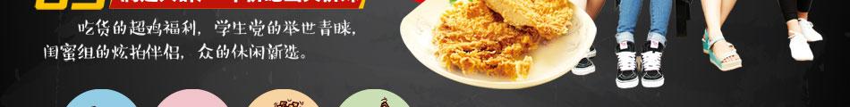 超鸡英雄西式快餐第一品牌