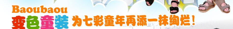巴欧巴欧百变童装加盟2015新款韩版童装加盟