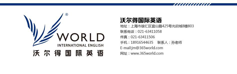 沃尔得国际英语-联系方式