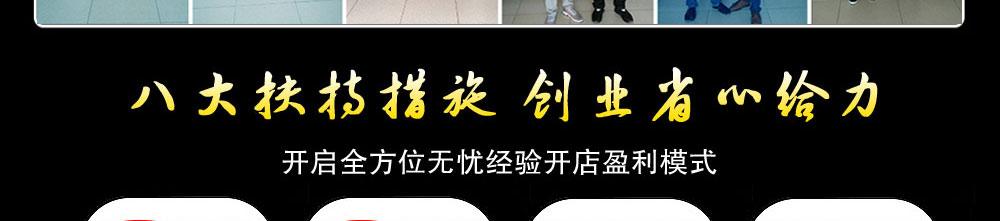 中创惠民餐饮企业集团 加盟前景