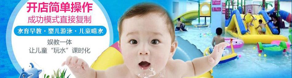 小鸭当家婴童水上乐园加盟条件
