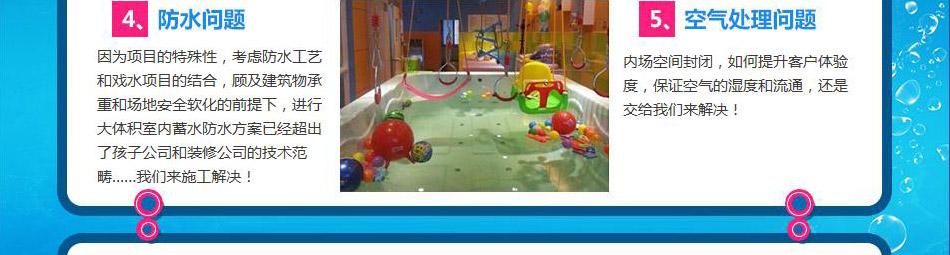 小鸭当家婴童水上乐园加盟总部地址