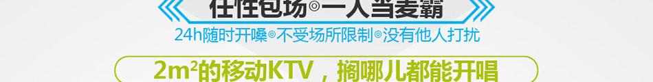 优唱移动迷你自动KTV加盟总部地址