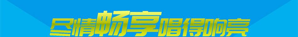 优唱移动迷你自动KTV加盟支持