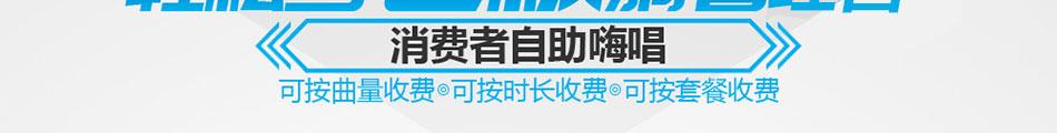 优唱移动迷你自动KTV加盟四季营业