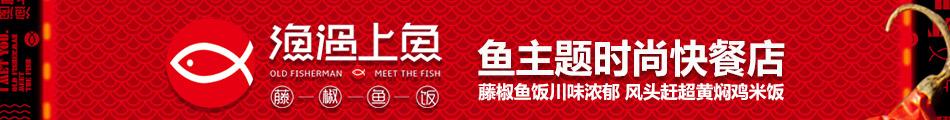 渔遇上鱼藤椒鱼饭加盟怎么样