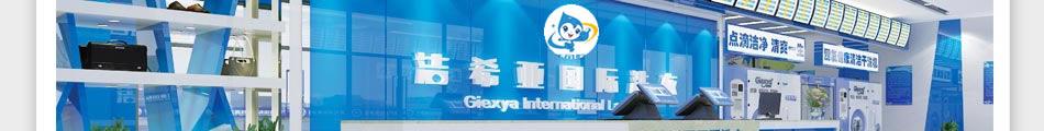 潔希亞國際洗衣加盟無需基礎