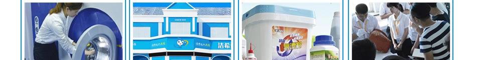 潔希亞國際洗衣加盟四季營業