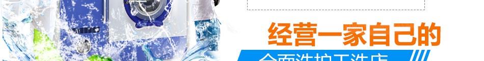 潔希亞國際洗衣加盟利潤豐厚