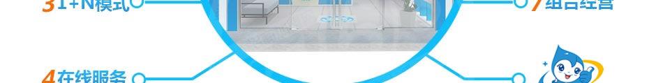 潔希亞國際洗衣加盟無憂售后服務