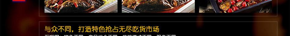 潞久特色烤魚加盟招商電話