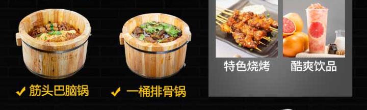 鱼你相伴木桶鱼火锅加盟条件