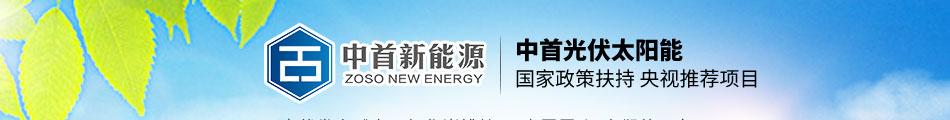 中首光伏太阳能发电加盟怎么样