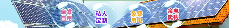 中首光伏太阳能发电加盟方式