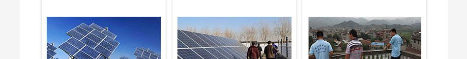 中首光伏太阳能发电加盟公司简介