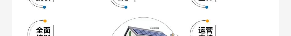 中首光伏太阳能发电加盟项目详情