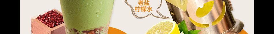 街吧茶饮加盟官方网站