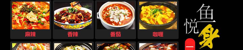 簋鱼锅啵啵鱼快餐加盟合作