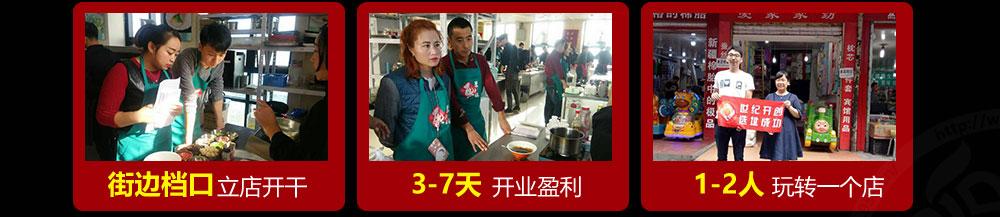 簋鱼锅啵啵鱼快餐加盟市场