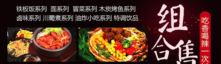 簋鱼锅啵啵鱼加盟市场前景