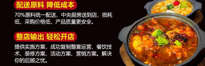簋鱼锅啵啵鱼加盟条件