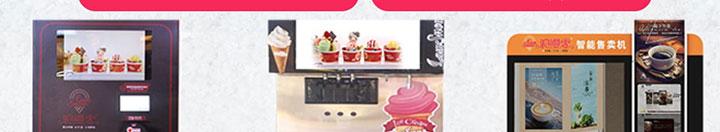 浪漫雪冰淇淋